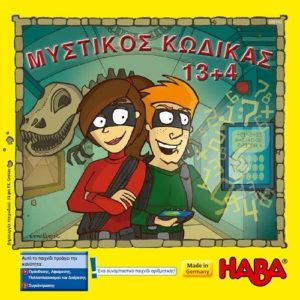 Haba Επιτραπέζιο Μυστικός Κωδικός (140-5855-300742)