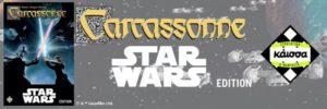 Kaissa Επιτραπέζιο Carcassonne: Star Wars Edition (KA112077)