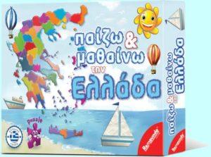 Remoundo Παζλ Παίζω & Μαθαίνω Την Ελλάδα (84)