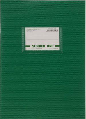 A&G Τετράδιο Πράσινο Number One 17x25 50 Φύλλων 70gr-1Τμχ (13435)