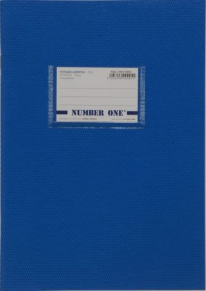 A&G Τετράδιο Μπλε Number One 17x25 50 Φύλλων 70gr ΕΚΘ-1Τμχ (13427)