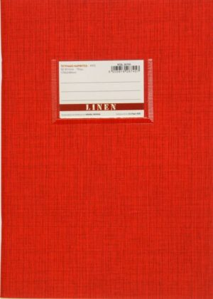 A&G Τετράδιο Κόκκινο Linen 17x25 50 Φύλλων 70gr-1Τμχ (26745)