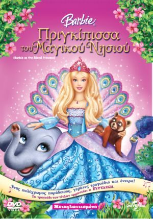 DVD Barbie Η Πριγκίπισσα Του Μαγικού Νησιού (8276)