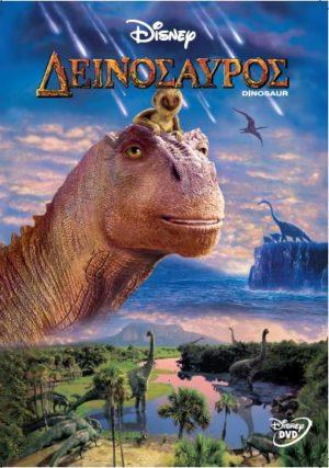 DVD Δεινόσαυρος (6472)