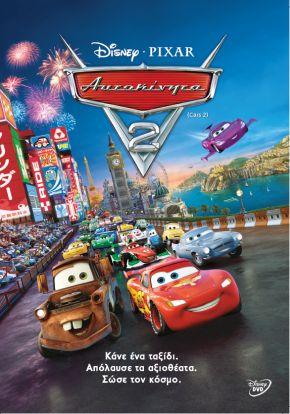 DVD Cars 2 (6786)