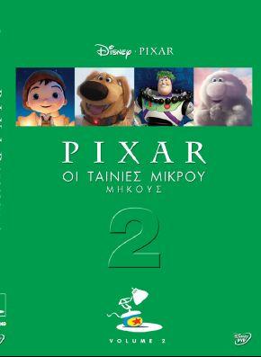 DVD Pixar Οι Ταινίες Μικρού Μήκους 2 (6249)