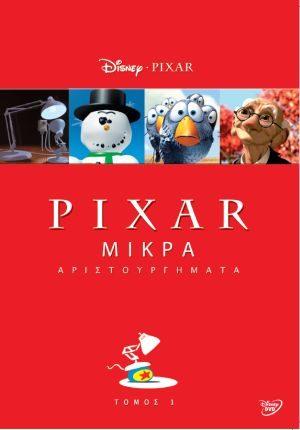 DVD Pixar Μικρά Αριστουργήματα (8007)