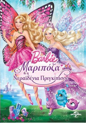 DVD Barbie Mariposa & Η Νεραϊδένια Πριγκίπισσα (13044)