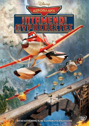 DVD Planes 2-Ιπτάμενοι Πυροσβέστες (0016630)