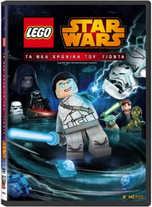DVD LEGO Star Wars-Τα Νέα Χρονικά Του Γιόντα Μέρος Β' (0019258)
