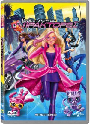 DVD Barbie & Οι Μυστικοί Πράκτορες (0020289)
