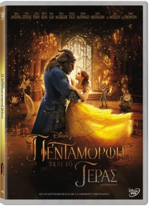 DVD Η Πεντάμορφη & Το Τέρας 2017 (24473)
