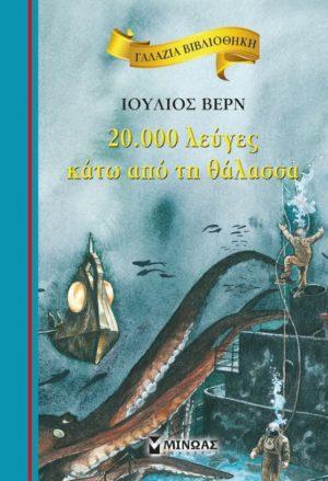 20.000 Λεύγες Κάτω Από Την Θάλασσα (16612)