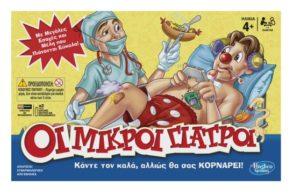 Οι Μικροί Γιατροί (Β2176)