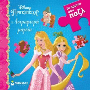 Αστραφτερή Μαγεία-Princess (60772)