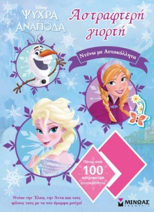 Αστραφτερή Γιορτή-Frozen (60769)