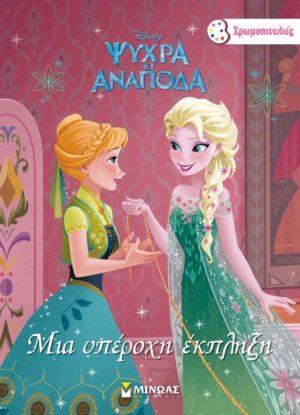 Μια Υπέροχη Έκπληξη-Frozen (60792)