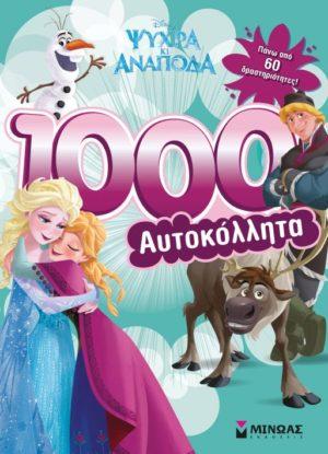 1000 Αυτοκόλλητα-Frozen (60768)