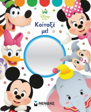 Κοίταξέ με-Disney Baby (60775)