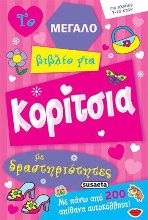 Μεγάλο Βιβλίο Νο2 Για Κορίτσια (G-449-2)