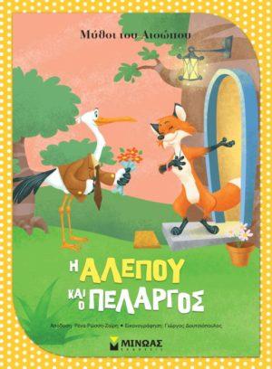 Η Αλεπού & Ο Πελαργός-Αίσωπος (14197)