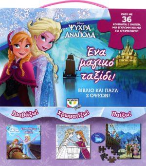 Ένα Μαγικό Ταξίδι-Frozen (18992)