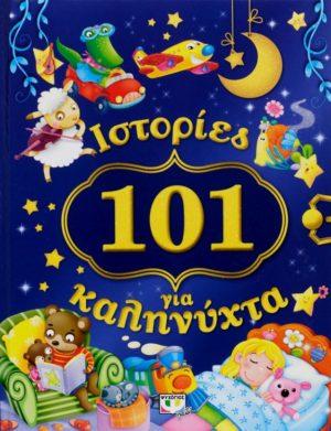 101 Ιστορίες Για Καληνύχτα (17196)