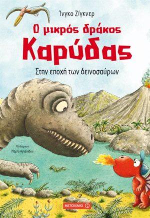 Ο Μικρός Δράκος Καρύδας-Στην Εποχή Των Δεινοσαύρων