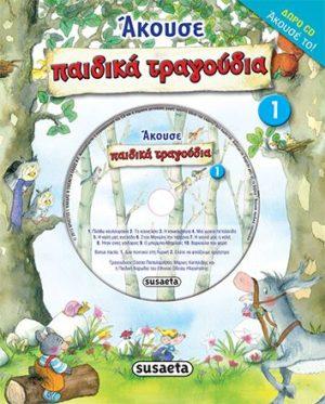 Άκουσε Νο7-Παιδικά Τραγούδια (G-668-7)