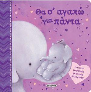 Θα Σ'Αγαπώ Για Πάντα-Τρυφερές Ιστορίες Νο3 (G-0004-3)