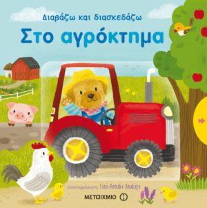 Διαβάζω & Διασκεδάζω-Στο Αγρόκτημα
