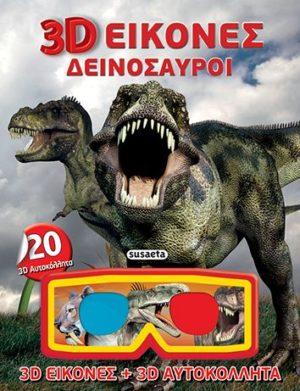 Δεινόσαυροι-3D Εικόνες (G-257-2)