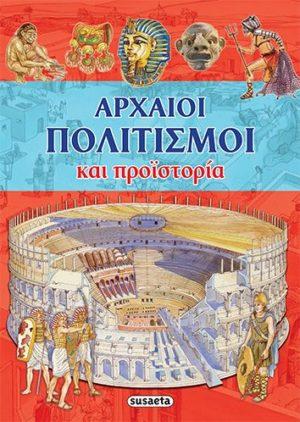 Αρχαίοι Πολιτισμοί & Προϊστορία (G-256)