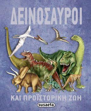 Δεινόσαυροι & Προϊστορική Ζωή (G-297)