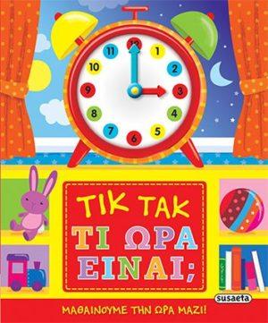 Τικ Τακ-Τι Ώρα Είναι; (G-728)