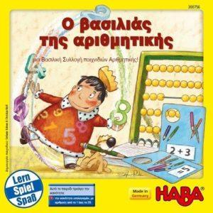 Haba Επιτραπέζιο Ο Βασιλιάς Της Αριθμητικής (140-7145-300756)