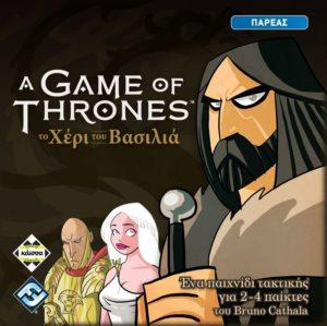 Kaissa Επιτραπέζιο A Game Of Thrones-Το Χέρι Του Βασιλιά (KA112196)