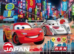 Clementoni Παζλ 104 Maxi Disney Cars 2:Racing Rivals (23623)