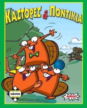 Kaissa Επιτραπέζιο Κάστορες & Ποντίκια (KA110673)