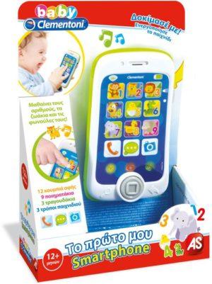 Clementoni Baby Tο Πρώτο μου Smartphone (1000-63208)