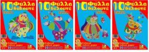 Μπλοκ Βελουτέ 25x35-10 Χρώματα 1Τμχ (Σ3412)