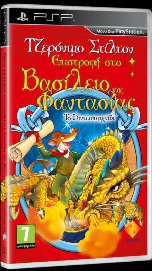 PSP Τζερόνιμο Στίλτον:Επιστροφή Στο Βασίλειο Της Φαντασίας