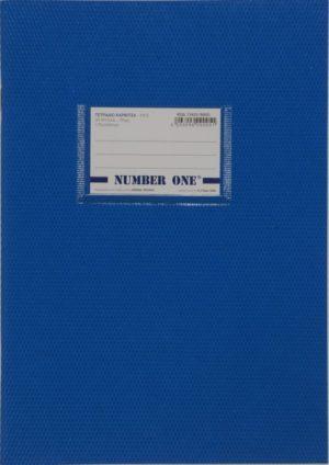 A&G Τετράδιο Μπλε Number One 17x25 40 Φύλλων 70gr-1Τμχ (13424)