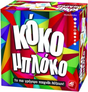 Card Game Κόκο Μπλόκο (1040-21502)