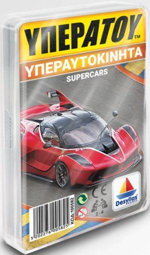 Υπερατού-Υπεραυτοκίνητα (100582)