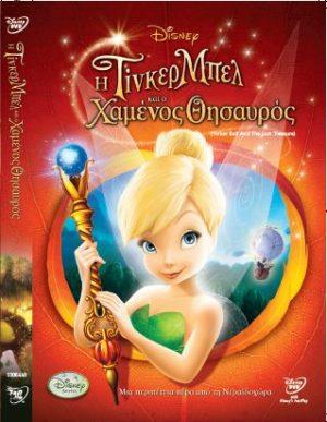DVD Η Τίνκερμπελ & Ο Χαμένος Θησαυρός (6448)