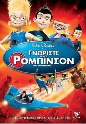 DVD Γνωρίστε Τους Ρόμπινσον (6483)