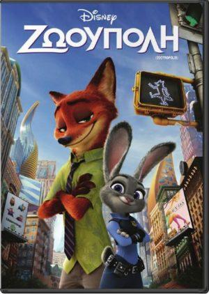 DVD Ζωούπολη (0021291)