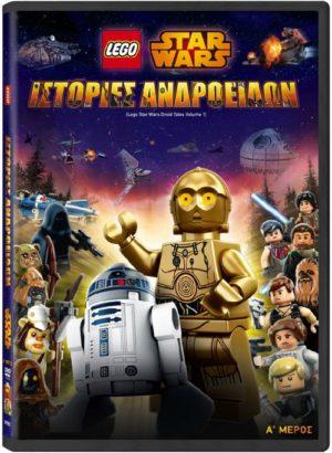 DVD LEGO Star Wars Wars-Ιστορίες Ανδροειδών Vol.1 (0019821)