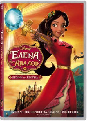 DVD Έλενα Του Άβαλορ-Έτοιμη Για Εξουσία (22844)